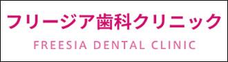 フリージア歯科クリニック