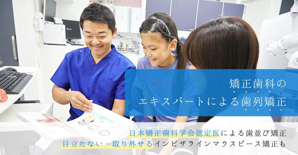 矯正歯科認定医による矯正治療